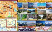 Πισιδία: Γεωφυσική Διαμόρφωση (Όροι – Λίμνες – Ποταμοί)