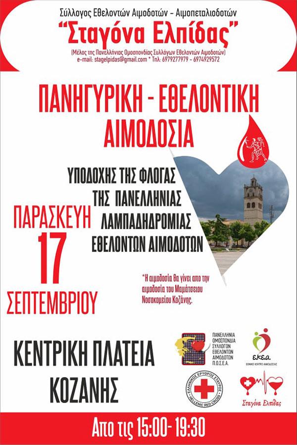 19η Λαμπαδηδρομία και αιμοδοσία στην κεντρική πλατεία Κοζάνης την Παρασκευή 17 Σεπτεμβρίου