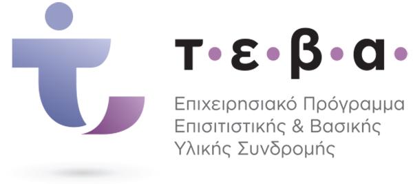 Πρόγραμμα ΤΕΒΑ: Διανομή τροφίμων και βασικής υλικής συνδρομής από τη Δημοτική Κοινωφελή Επιχείρηση του Δήμου Κοζάνης