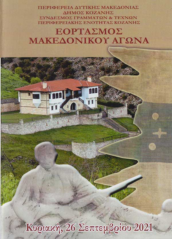 Πρόγραμμα εορτασμού ημέρας Μακεδονικού Αγώνα