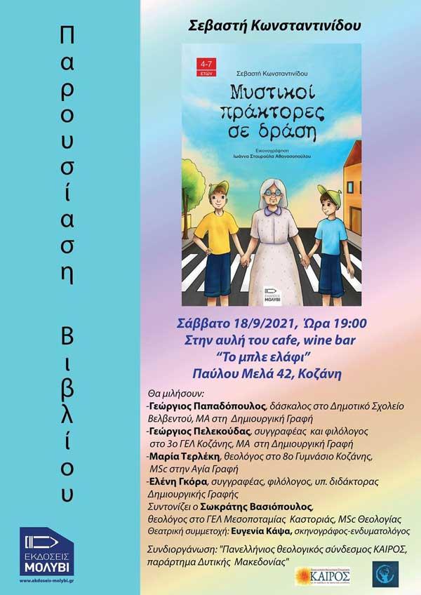 """Παρουσίαση του βιβλίου: """"Μυστικοί πράκτορες σε δράση"""" το Σάββατο 18/9 στο """"Μπλε Ελάφι"""""""
