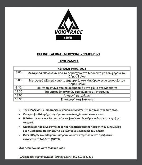 Δείτε το πρόγραμμα για τον ορεινό αγώνα στον Μπούρινο στις 19/9