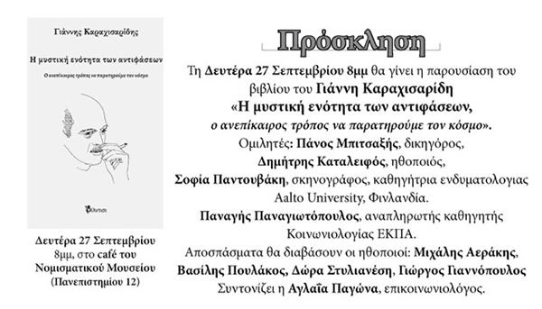 """Παρουσίαση βιβλίου """"Η μυστική ενότητα των αντιφάσεων"""" του Γιάννη Καραχισαρίδη την Δευτέρα, 27 Σεπτεμβρίου"""