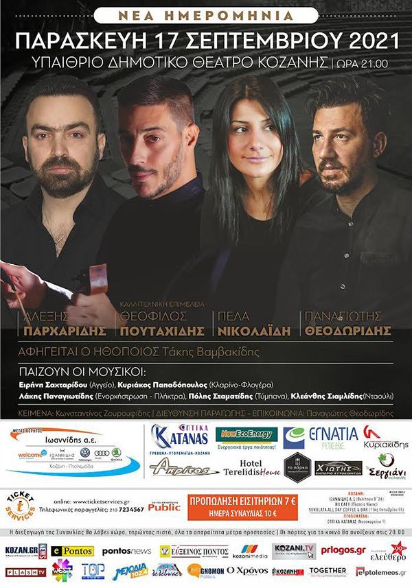 Δείτε το spot για την ποντιακή συναυλία που θα πραγματοποιηθεί την Παρασκευή 17/9 στο Υπαίθριο Δημοτικό Θέατρο Κοζάνης