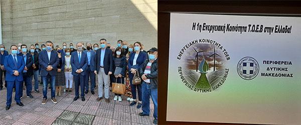 Συστήνεται στη Δυτική Μακεδονία η πρώτη ενεργειακή κοινότητα ΤΟΕΒ της χώρας