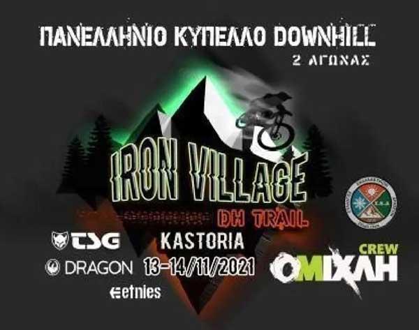 Το Πανελλήνιο Κύπελλο Downhill στην Καστοριά