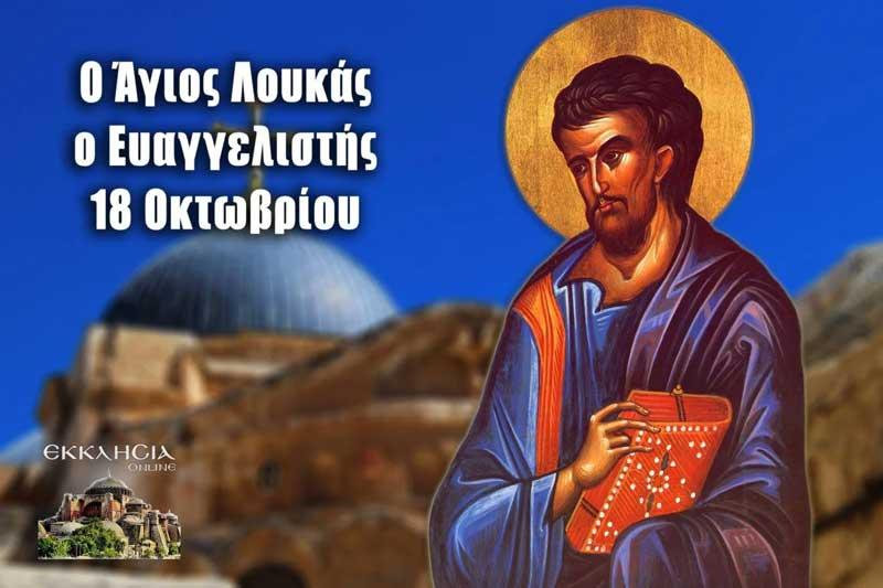 Άγιος Λουκάς ο Ευαγγελιστής: Μεγάλη γιορτή της ορθοδοξίας σήμερα 18 Οκτωβρίου
