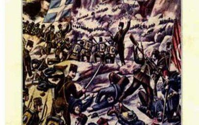 10 Οκτωβρίου 1912: Η Απελευθέρωση των Σερβίων από τους Τούρκους