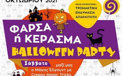 "Halloween Party στο ""ΔΙΔΩ, Παιδί και Πολυχώρος"" το Σάββατο 30 και την Κυριακή 31 Οκτωβρίου"