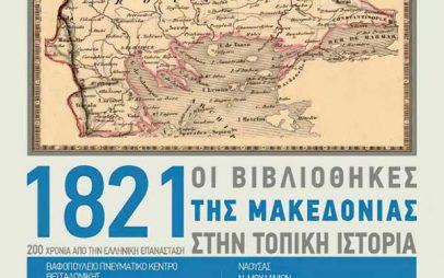 Η Δημοτική Βιβλιοθήκη Πτολεμαΐδας υποδέχεται την διαδημοτική έκθεση: «1821: Οι Βιβλιοθήκες της Μακεδονίας στην τοπική ιστορία»
