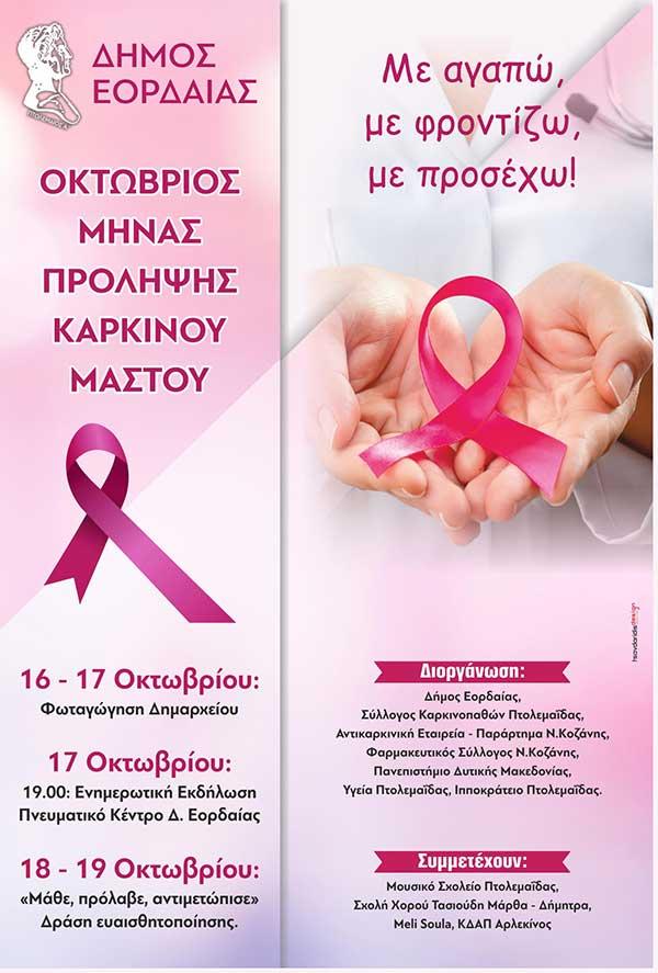Εκδήλωση για την πρόληψη και ενημέρωση κατά του καρκίνου του μαστού από το Δήμο Εορδαίας