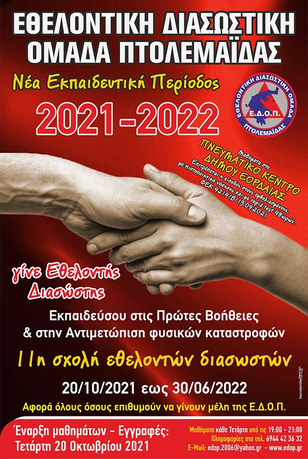 Εθελοντική διασωστική ομάδα Πτολεμαΐδας: 20 Οκτωβρίου ξεκινάει η νέα εκπαιδευτική περίοδος