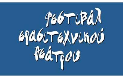 """Το """"Φεστιβάλ Ερασιτεχνικού Θεάτρου"""" ξεκινά-Αφιερωμένο στη μνήμη του Γιάννη Καραχισαρίδη"""