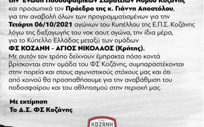 ΦΣ Κοζάνης: Ευχαριστήρια επιστολή στην ΕΠΣ Κοζάνης