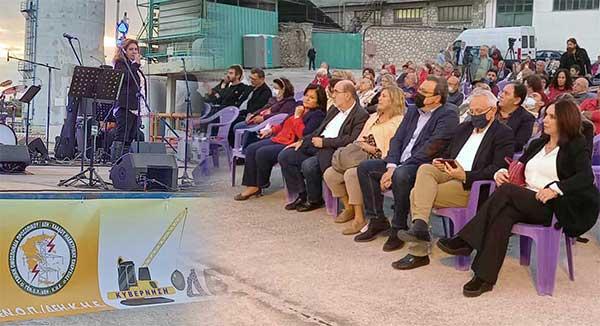 """Τιμώντας τους Ήρωες της """"Μάχης της Ηλεκτρικής"""" – Από τη μεγάλη συναυλία που διοργάνωσε σήμερα η ΓΕΝΟΠ-ΔΕΗ στον ΑΗΣ Αγ. Γεωργίου στο Κερατσίνι"""