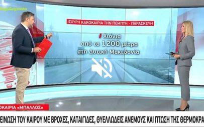 Γιώργος Καλλιάνος: Χιόνια από τα 1.200 μέτρα στη Δυτική Μακεδονία
