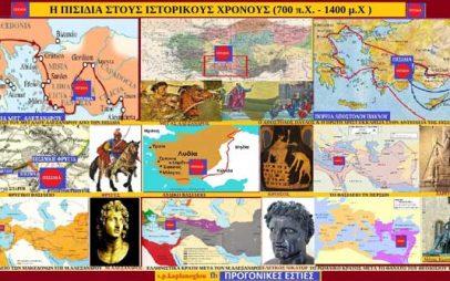 Η Πισιδία στους ιστορικούς χρόνους (700 π.Χ. – 1400 μ.Χ )