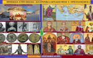 5ο) Πισιδία: Η θρησκεία διαχρονικά (Αρχαίοι Θεοί $ Χριστιανισμός)