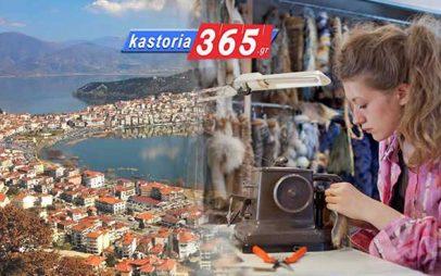 Καστοριά: Η γούνα υπήρξε ευχή και κατάρα για αυτή την πόλη