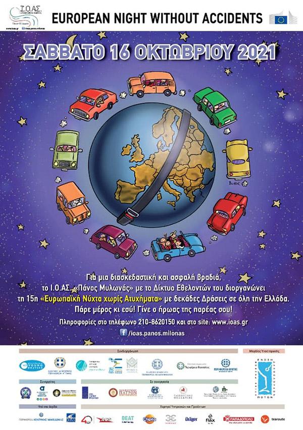 Το Σάββατο σε δεκάδες Δήμους η «Ευρωπαϊκή Νύχτα Χωρίς Ατυχήματα» – Και σε Φλώρινα, Αμύνταιο