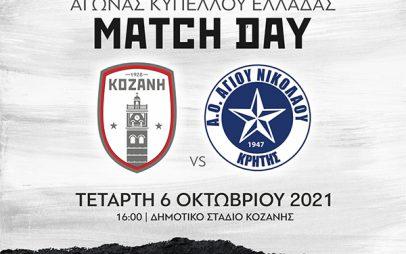 ΦΣ Κοζάνης: την Τετάρτη όλοι μαζί, μια γροθιά για την πρόκριση στην επόμενη φάση του Κυπέλλου Ελλάδος