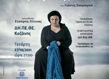 """Το prlogos κληρώνει 1 διπλή πρόσκληση για την παράσταση """"Η Κυρά της Ρω"""" στο ΔΗΠΕΘΕ Κοζάνης την Τετάρτη 27 Οκτωβρίου"""