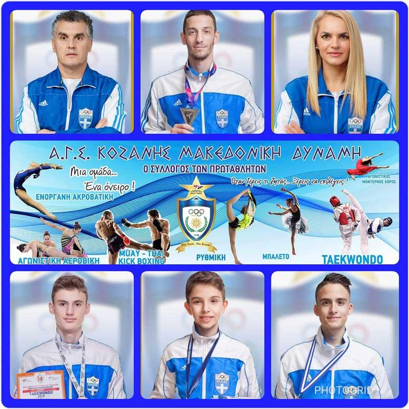 """Τέσσερις αθλητές της """"Μακεδονικής Δύναμης"""" στην Podgorica του Μαυροβουνίου"""