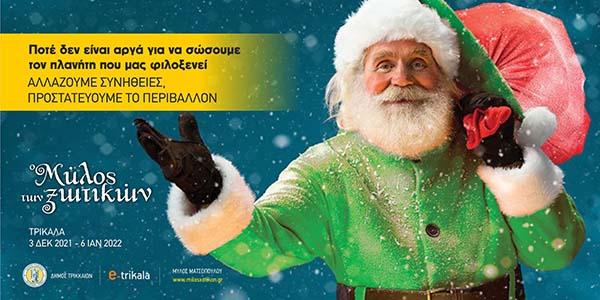 Ο Μύλος των Ξωτικών θα ανοίξει τις πύλες του στις 3 Δεκεμβρίου – Βάζει Stop στο πλαστικό μιας χρήσης και προστατεύει το περιβάλλον
