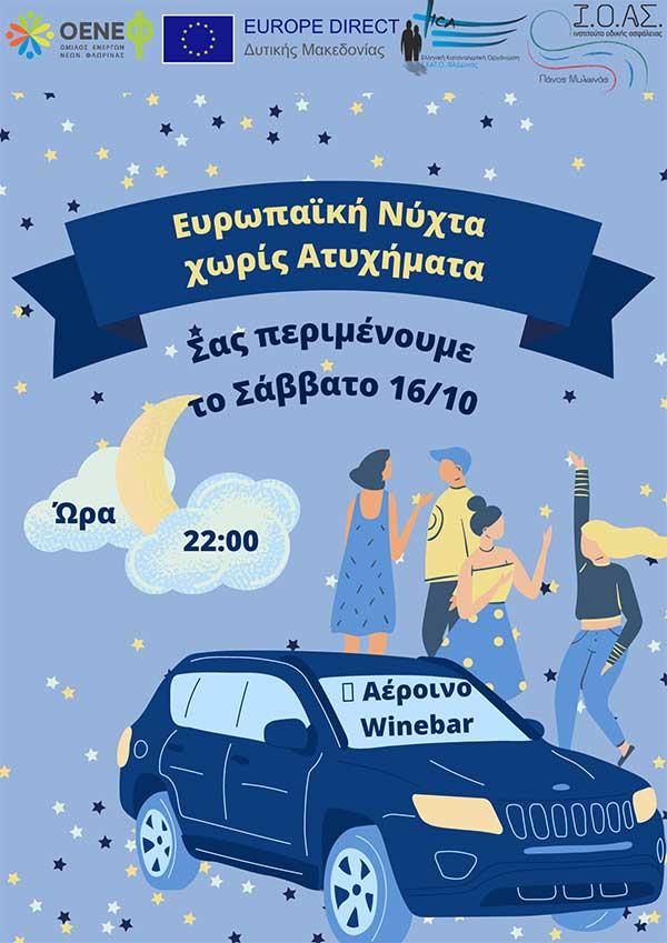 15η Ευρωπαϊκή Νύχτα Χωρίς Ατυχήματα – Σάββατο, 16 Οκτωβρίου 2021 – Αέροινο Winebar