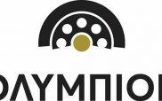 Το πρόγραμμα του κινηματογράφου «ΟΛΥΜΠΙΟΝ» στην Καστοριά