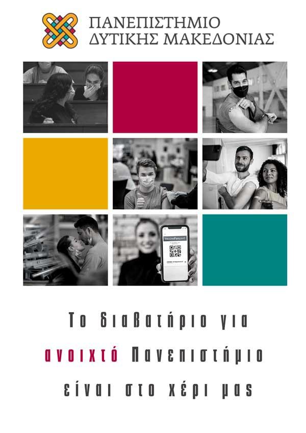 Εμβολιαστικά κέντρα Πανεπιστημίου Δυτικής Μακεδονίας  Το διαβατήριο για ανοιχτό Πανεπιστήμιο είναι στο χέρι μας