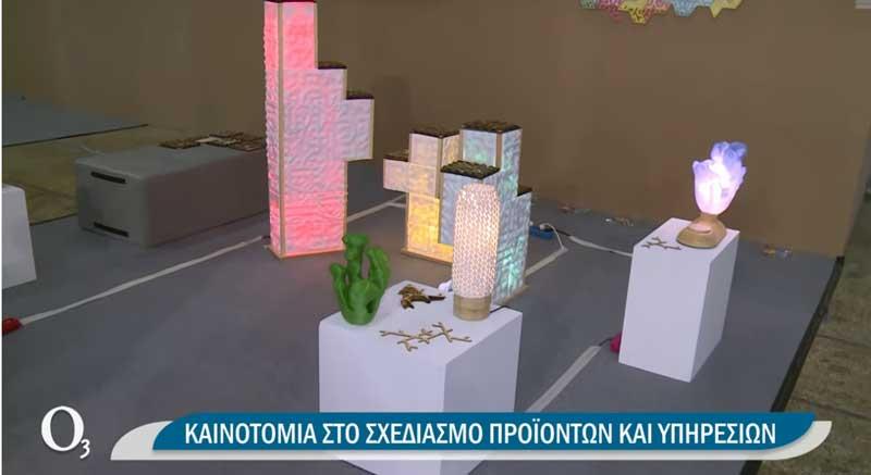 Το εργαστήριο Code+ Computational Design & Digital Fabrication Lab του Πανεπιστημίου Δυτικής Μακεδονίας, συμμετέχει στο 2ο Thessaloniki Design Week