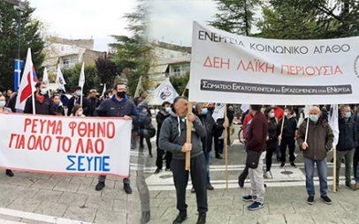 Οι πρώτες φωτογραφίες και βίντεο από το συλλαλητήριο στην Πτολεμαΐδα ενάντια στην ιδιωτικοποίηση της ΔΕΗ