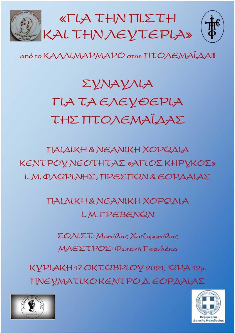 Συναυλία για τα ελευθέρια της Πτολεμαΐδας