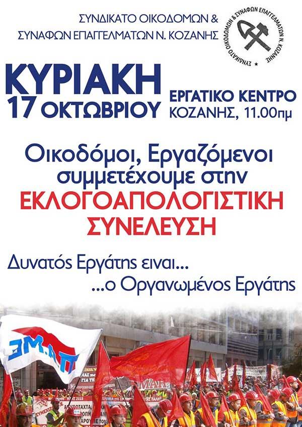 Εκλογοαπολογιστική συνέλευση του Συνδικάτου Οικοδόμων Κοζάνης την Κυριακή 17 Οκτωβρίου στο Εργατικό Κέντρο Κοζάνης