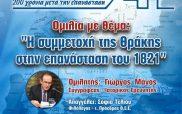 «Η συμμετοχή της Θράκης στην Επανάσταση του 1821»