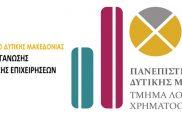 Μια μεταγραφή από το Τμήμα Οργάνωσης και Διοίκησης Επιχειρήσεων των Γρεβενών στο Τμήμα Λογιστικής και Χρηματοοικονομικής της Κοζάνης