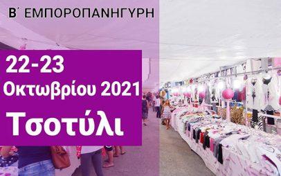 Δήμος Βοΐου: Β΄ Εμποροπανήγυρη στο Τσοτύλι 22 και 23 Οκτωβρίου